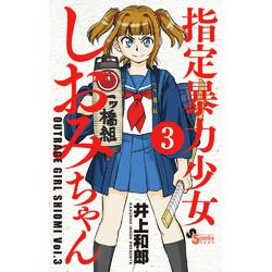 指定暴力少女 しおみちゃん(3)