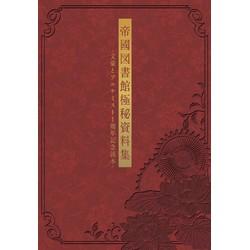 帝國図書館極秘資料集 -文豪とアルケミスト1周年記念読本-