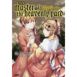 悪ノ大罪master of the heavenly yard(仮)