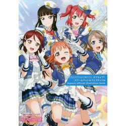 ラブライブ! スクールアイドルフェスティバル Aqours official illustration book