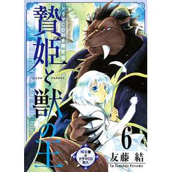 贄姫と獣の王(6) ドラマCD付き限定版