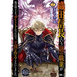 織田信長という謎の職業が魔法剣士よりチートだったので、王国を作ることにしました(2)