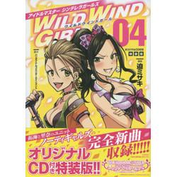 アイドルマスターシンデレラガールズWILD WIND GIRL(4) オリジナルCD付き特装版