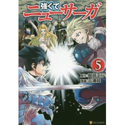 強くてニューサーガ(5)