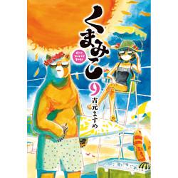 くまみこ(9)