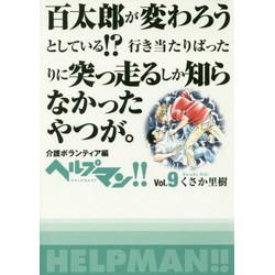 ヘルプマン!!(9)