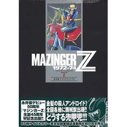 マジンガーZ 1972-74[初出完全版](2)