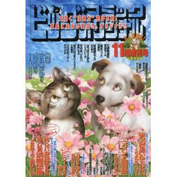 ビッグコミックオリジナル増刊 17年11月号