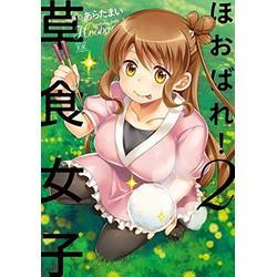 ほおばれ!草食女子(2)