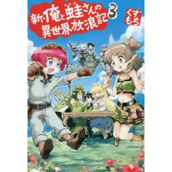 新・俺と蛙さんの異世界放浪記(3)