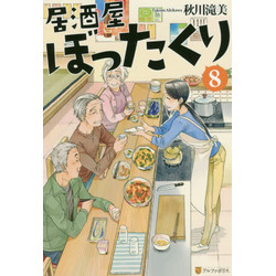 居酒屋ぼったくり(8)