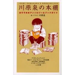 川原泉の本棚 -おすすめ本アンソロジー&ブックガイド-