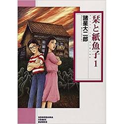 【中古】栞と紙魚子 [文庫版] (1-4巻) 全巻セット【状態:可】