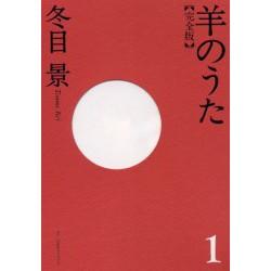 【中古】羊のうた完全版 (1-7巻) 全巻セット【状態:非常に良い】