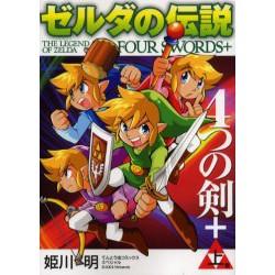 ゼルダの伝説 4つの剣+(上)