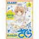 カードキャプターさくら クリアカード編(3) DVD付き特装版