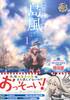 艦隊これくしょん -艦これ- 島風 つむじ風の少女(1) ねんどろいどぷち2体付き限定版
