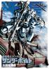 機動戦士ガンダム サンダーボルト(7) カレンダー&ネーム付き限定版