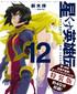 星くず英雄伝(12) 鏡像宇宙の英雄達(下)  ドラマCD付き特装版