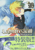 Landreaall(28) 特装版