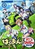 ばくおん!!(9) オリジナルアニメDVDつき限定特装版