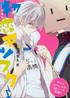 初恋モンスター(8) DVD付き特装版