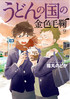 うどんの国の金色毛鞠(9) オリジナルドラマCD付き限定版