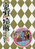 鬼灯の冷徹(23) CD付き限定版