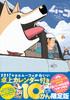 いとしのムーコ(10) 卓上カレンダー付き限定版