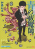 青の祓魔師(18) CD同梱版