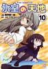 氷室の天地 Fate/school life(10)