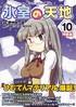 氷室の天地 Fate/school life(10) 特装版
