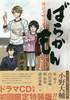 ばらかもん(15) オリジナルドラマCD付き初回限定特装版