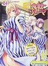 食戟のソーマ(24) アニメDVD同梱版