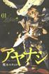 アヤナシ(1)