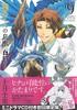 椎名くんの鳥獣百科(9) ドラマCD付き初回限定版