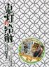鬼灯の冷徹(24) 限定版