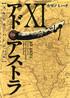 アド・アストラ -スキピオとハンニバル-(11)