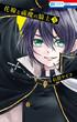 花嫁と祓魔の騎士(3)