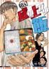 頂き!成り上がり飯(3)
