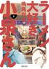 ラーメン大好き小泉さん(5) サイン本抽選あり