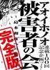 アオイホノオ(17) 被害者の会小冊子付き特別版(仮)