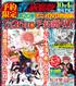 青の祓魔師(20) アニメDVD同梱版