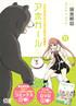 アホガール(11) DVD付き特装版