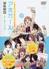 アホガール(12) DVD付き特装版