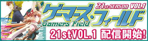 「ゲーマーズ・フィールド 21st Season vol.1配信開始!」